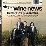 Simple Wine News декабрь 2016 – январь 2017