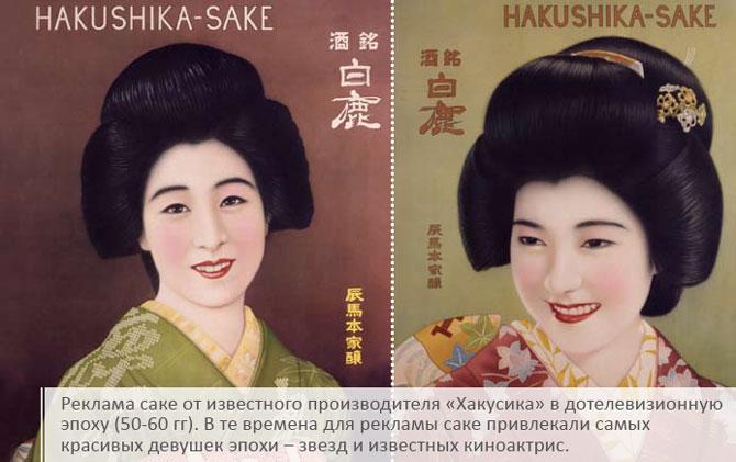 Реклама саке от известного производителя {amp}amp;laquo;Хакусика{amp}amp;raquo; в дотелевизионную эпоху (50-60 гг). В те времена для рекламы саке привлекали самых красивых девушек эпохи – звезд и известных киноактрис.