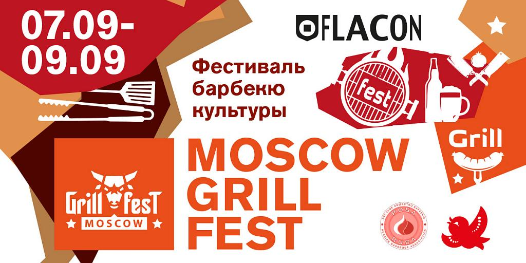 Moscow Grill Fest