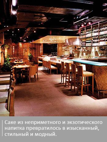 Саке из неприметного и экзотического напитка превратилось в изысканный, стильный и модный.